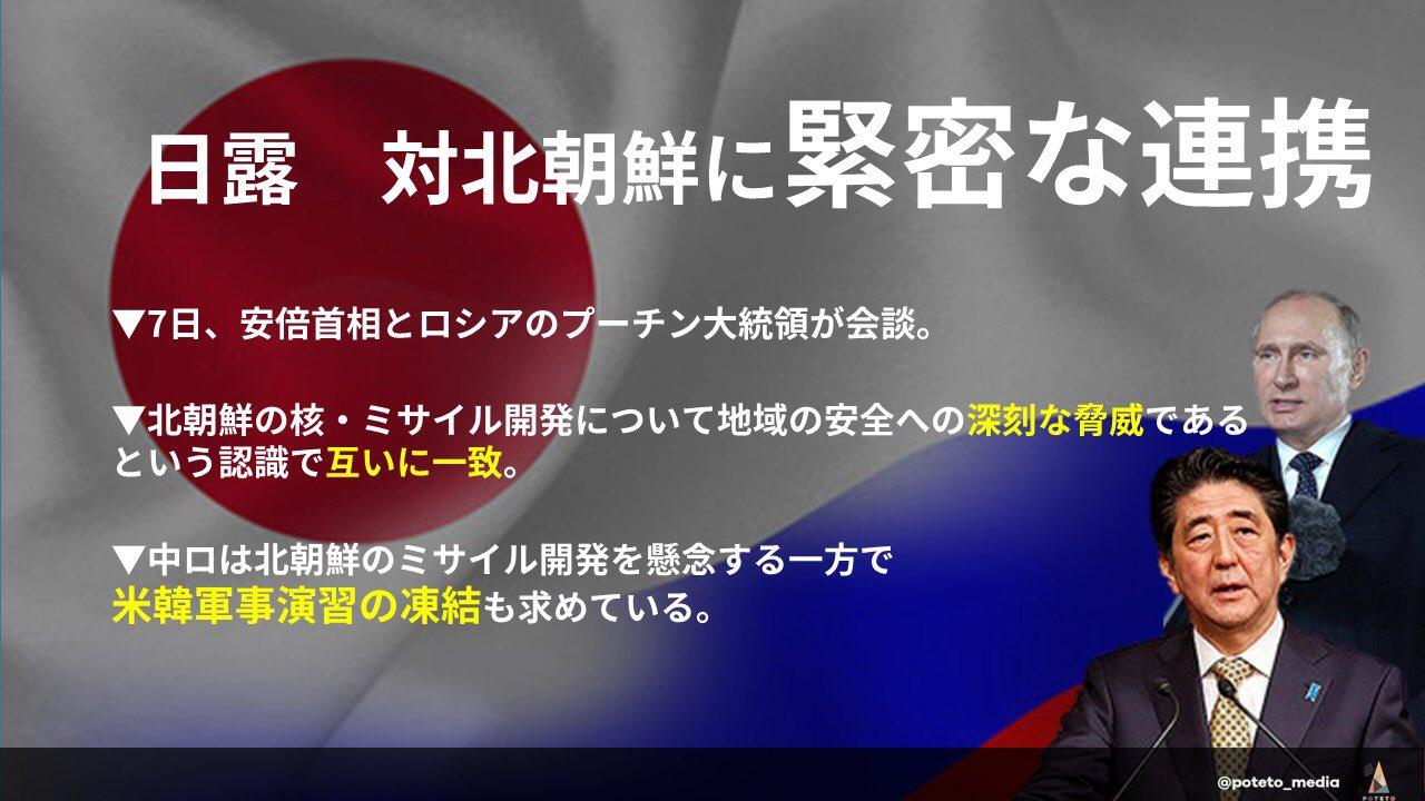 DJLPd19VYAArI1t - 2017.09.08<br>日本経済新聞のイチメンニュース