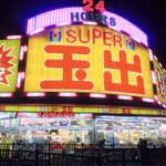 オシャレ女子は来訪必須w深夜でもインスタ映えする大阪の「スーパー玉出」www