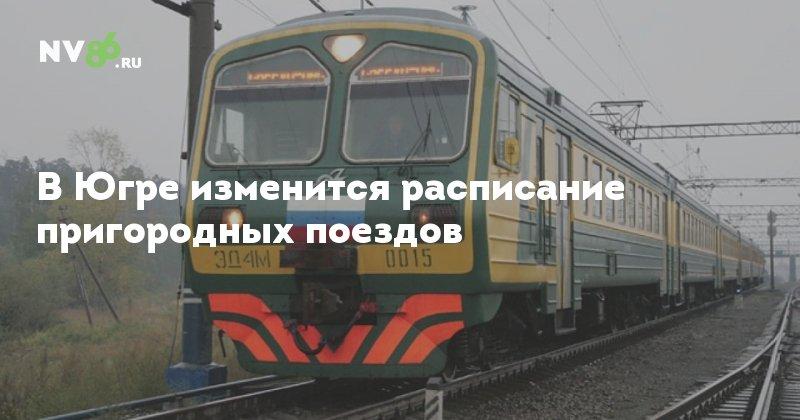 Расписание поездов мегион пыть ях