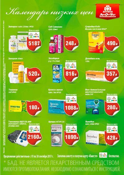 Акции и скидки в супермаркетах челябинска
