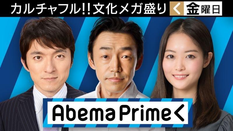 【出演】本日これから19時~より、テレビ朝日ABEMA PRIMEに出演いたします。是非ともご視聴ください。https://t.co/0itmI7qvAd