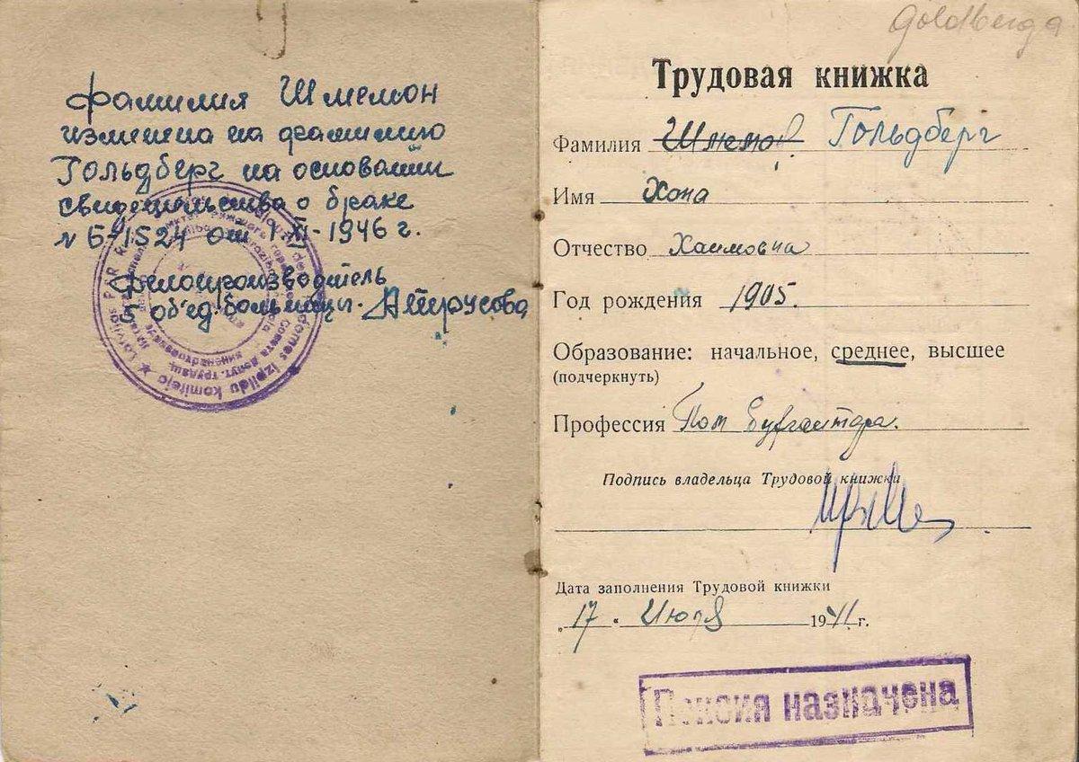 Трудовая книжка украина образец