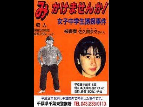 舞鶴 女子 高生 殺害 事件 犯人