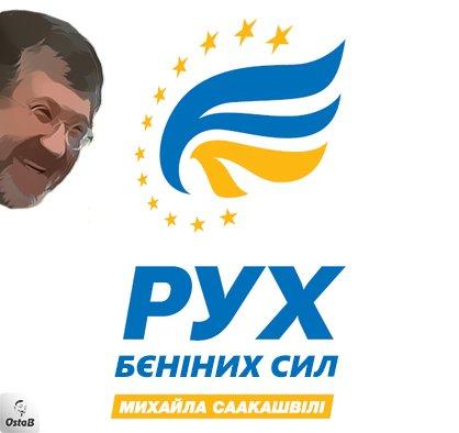 """Саакашвили в Женеве встретился с Коломойским, - """"Украинская правда"""" - Цензор.НЕТ 5656"""