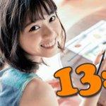 Image for the Tweet beginning: 7月13日金曜日 乃木坂46の西野七瀬が13:00をお知らせします。 #西野七瀬