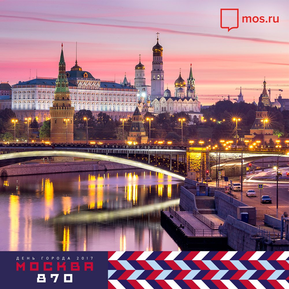 Шестом картинках, открытки день рождения москвы