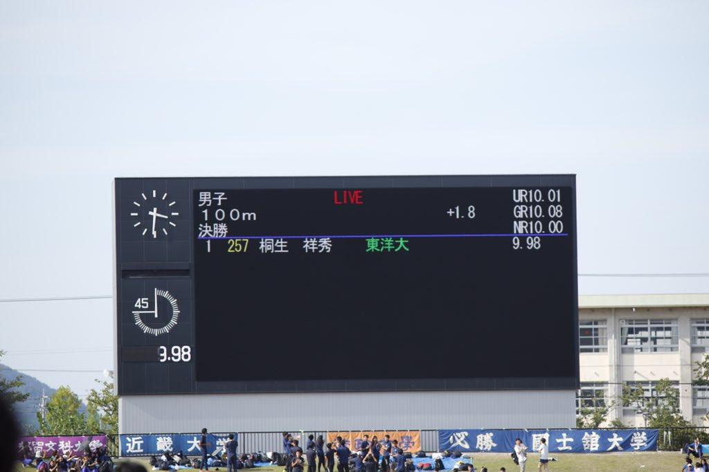 日本新記録! ついに桐生(東洋大) 9.98! #日本インカレ #100m