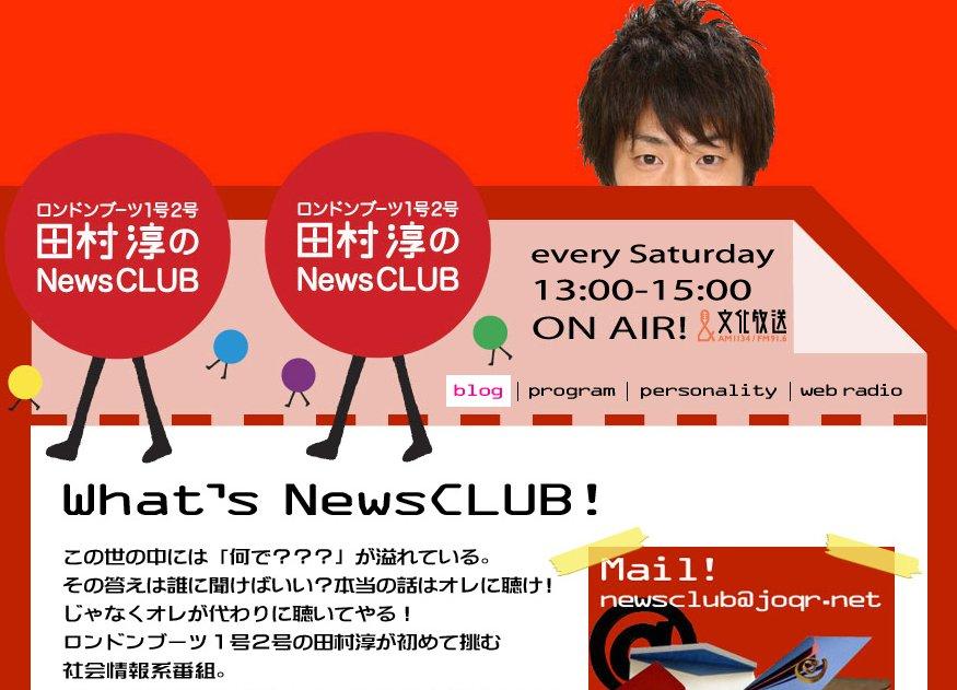 【ラジオ出演】本日13時より、文化放送『#田村淳 のNewsCLUB』に出演いたします。何卒よろしくお願いいたします。