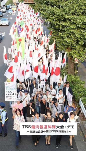 「偏向報道を許すな!」 TBS本社前で500人が抗議デモ 我那覇真子さんも参加「テレビは真実伝えず国民をだましてる!」 https://t.co/tjiDoPPI8b