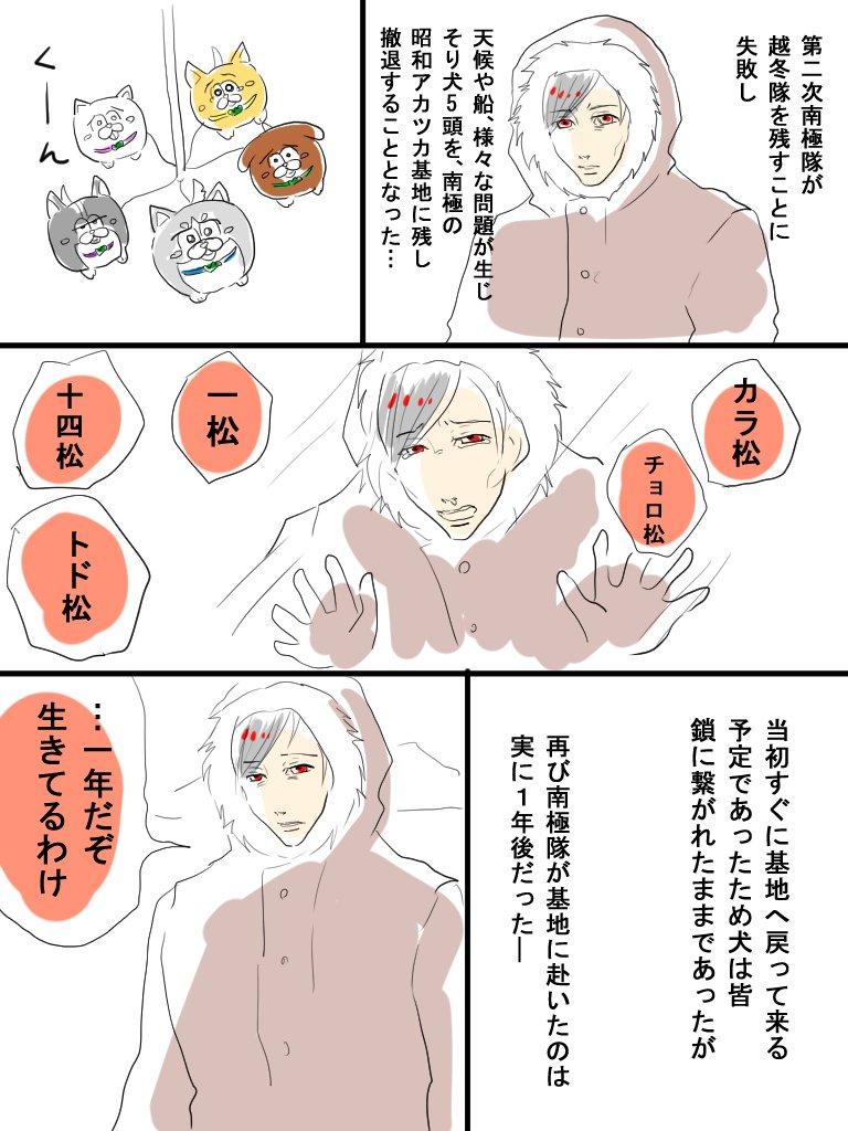 南I極I物I語シチュで丸わんこ松漫画描きました。