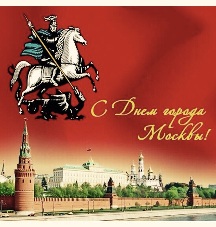 участнику поздравление москвичам в день города имеет свойство
