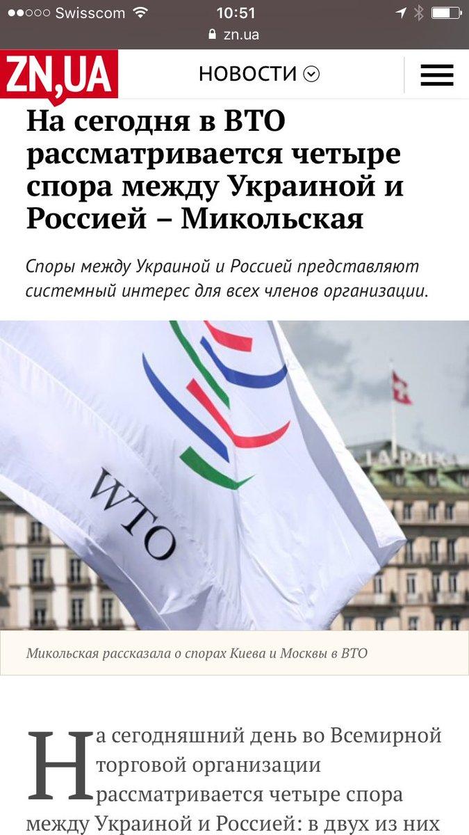 Россия и вто презентации