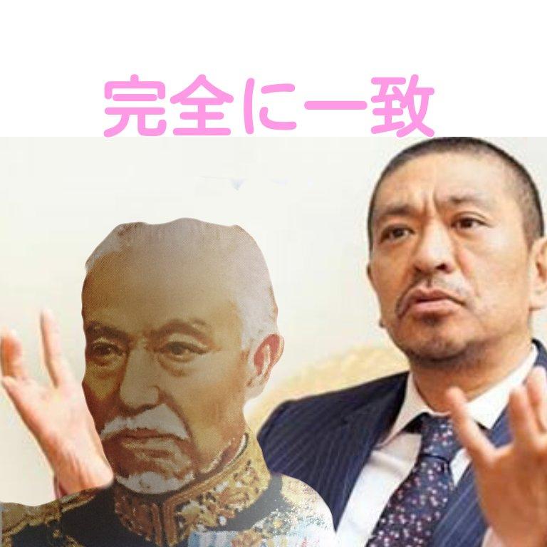 「東郷平八郎 松本人志」の画像検索結果