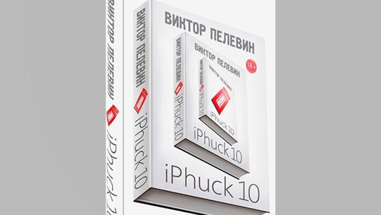 IPHUCK 10 EPUB СКАЧАТЬ БЕСПЛАТНО