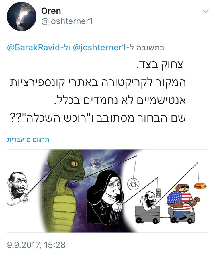 United States anti-Semitic cartoon which inspired Yair Netanyahu