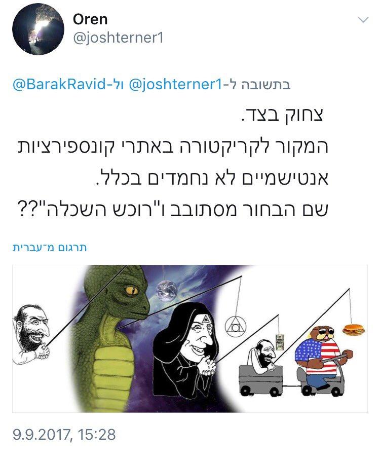 United States anti-Semitic cartoon which inspired Yair Netanyahu
