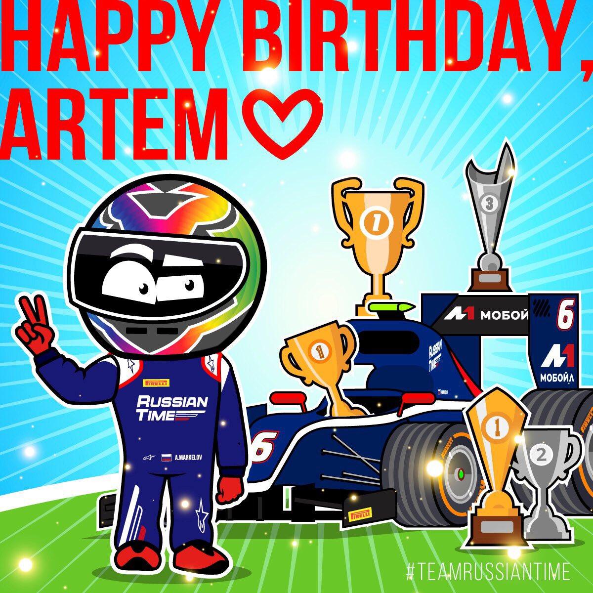 Артем с днем рождения картинки прикольные мальчику, открытка поздравление сумерки