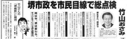 """中村正男 on Twitter: """"堺市長選..."""