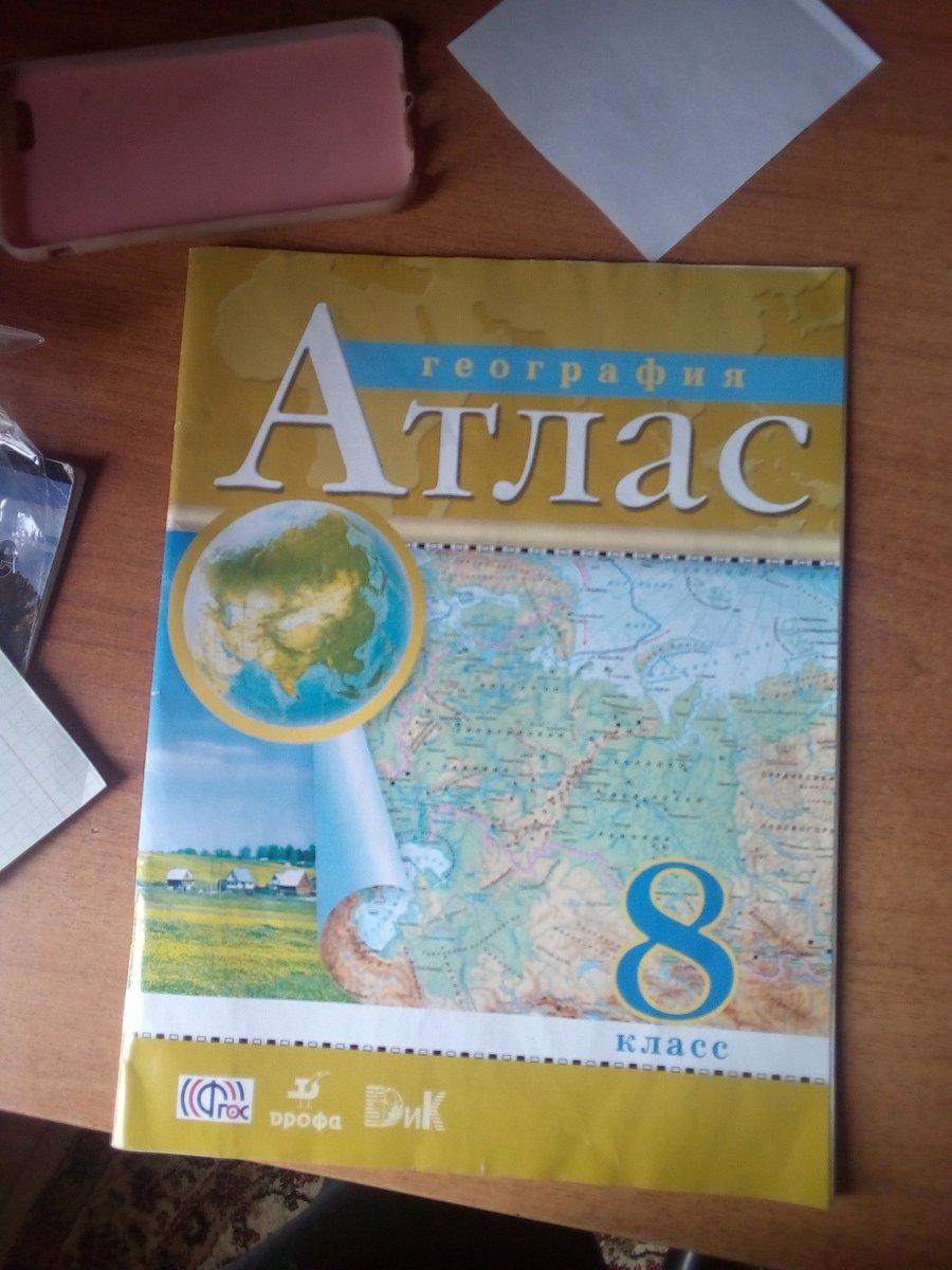 Атлас 8 класс география онлайн