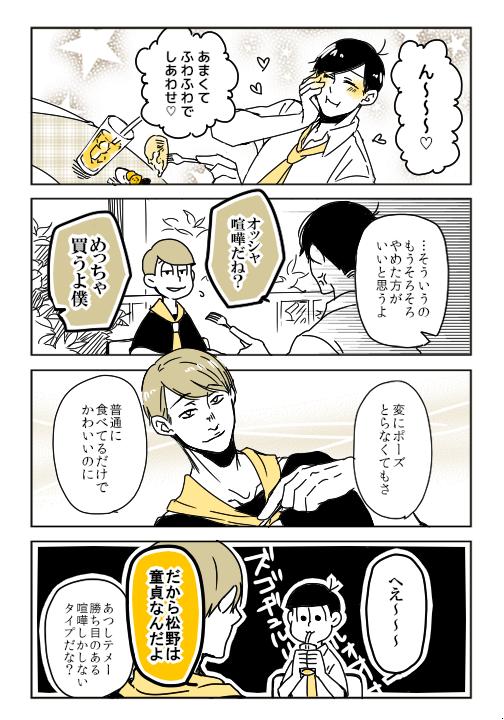 『手ごわい』【あつトド漫画】