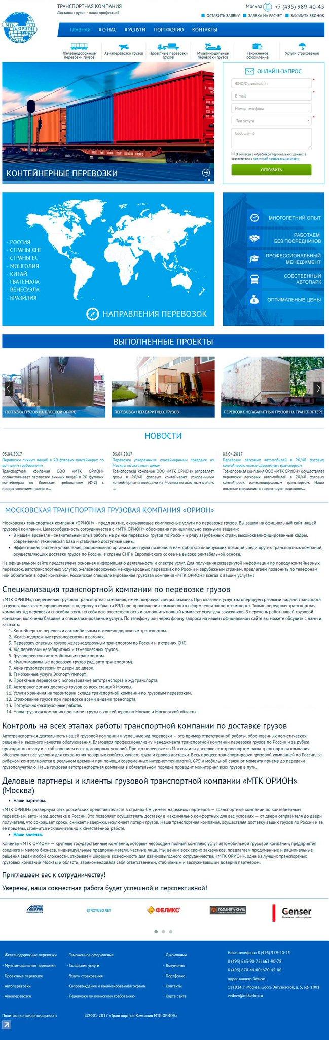 Транспортная компания москва сайт обучение джумла создание сайтов