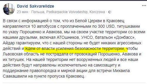 """Львовская организация """"Руха новых сил"""" не будет встречать Саакашвили в Краковце, - координатор - Цензор.НЕТ 7226"""