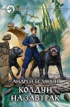Андрей белянин тайный сыск царя гороха аудиокнига слушать