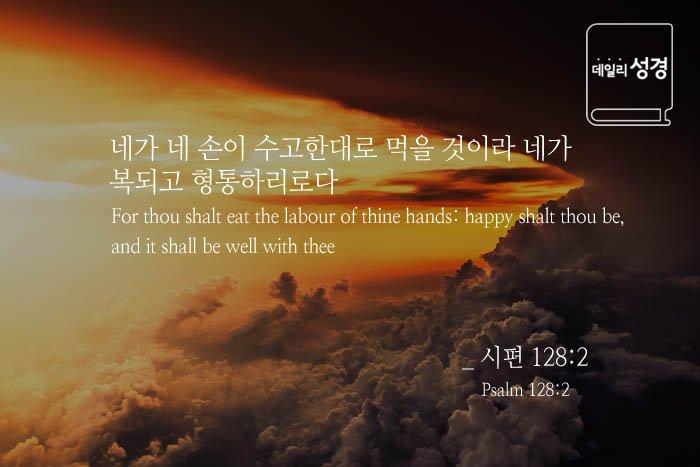 ... 되고 형통하리로다 #시편 128:2 Psalm 128:2 #성경말씀 #성경 #말씀 #묵상 #기도 #아멘 #할렐루야 #성경구절  #성경카드 #말씀카드 #묵상기도 #묵상카드 #구절말씀 ...