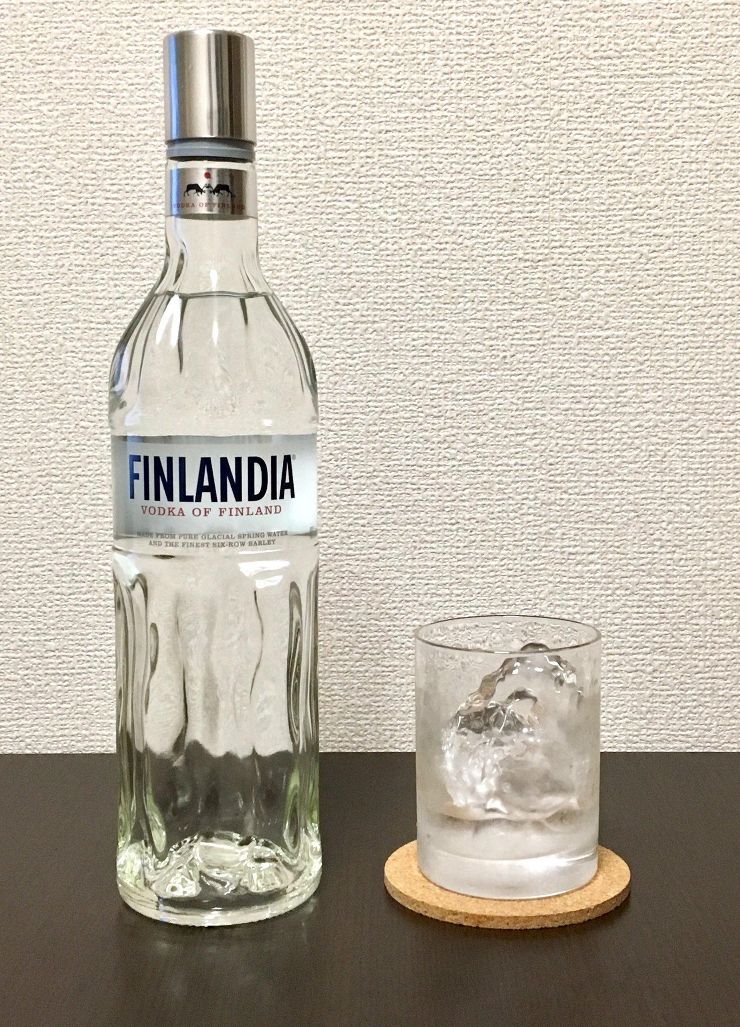 ウォッカ フィンランディア