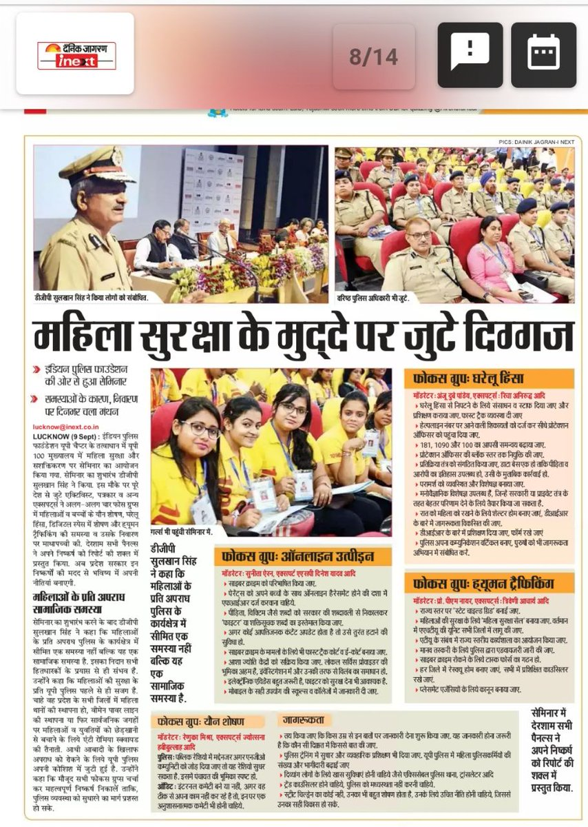 @JagranNews thank you for being a part of the event and covering it in newspaper. #astitv17 #Astitvupp #womenempowerment<br>http://pic.twitter.com/GnE4tLFew8