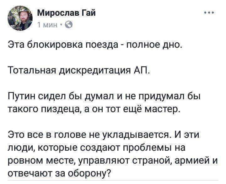 """Генпрокурор: """"Организаторы и руководители прорыва границы Саакашвили будут привлечены к уголовной ответственности"""" - Цензор.НЕТ 2277"""