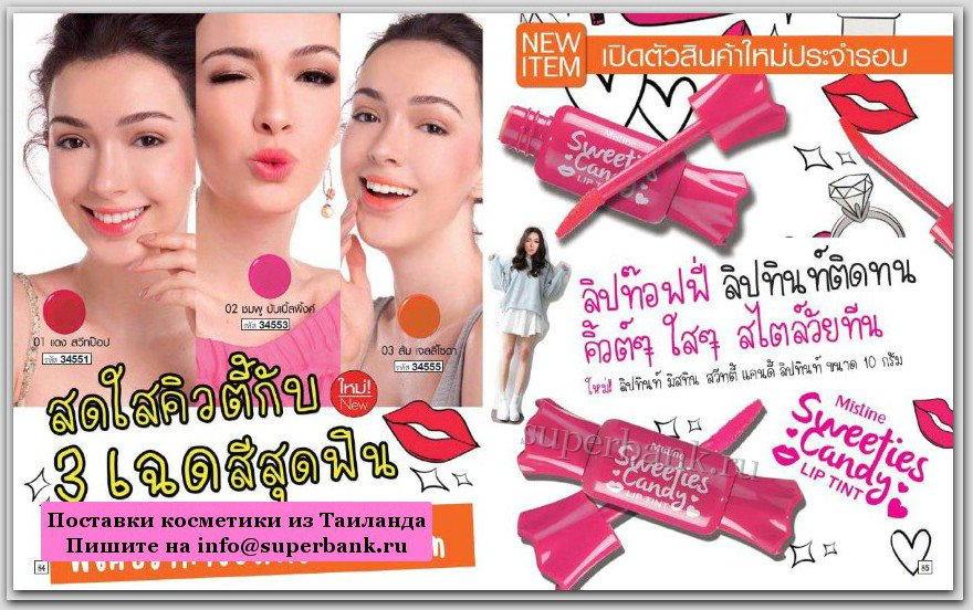 "mistine cosmetics ""mistine: direct selling in the thai cosmetic market"" (located in textbook appendix) 4how does mistine strategies compare to mary kay cosmetics in the us."