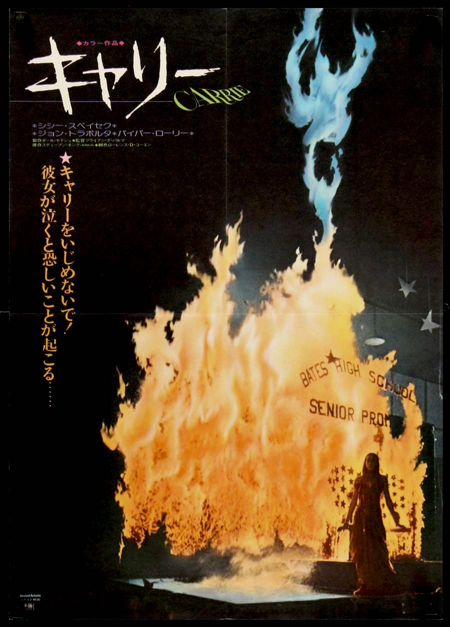 Happy birthday to Brian De Palma - CARRIE - 1976 - Japanese release poster