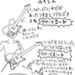 ギター描いてる人に個人的に思う事です pic.twitter.com/h0UBla6geL