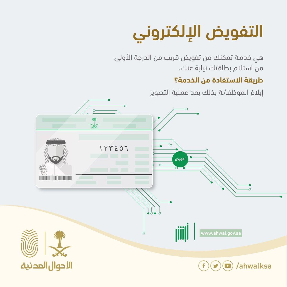 الأحوال المدنية On Twitter تستطيع تفويض قريب من الدرجة الأولى لاستلام بطاقتك نيابة عنك عبر خدمة التفويض الإلكتروني