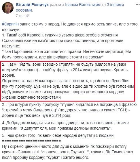"""""""В 2014 году на восточной государственной границе все начиналось именно с подобного, результаты известны"""", - Аброськин о прорыве ПП """"Шегини"""" - Цензор.НЕТ 4319"""
