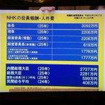 NHKって国民をナメていると思う人はシェアして下さい。これ酷過ぎる!! pic.twitter.co…