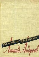 Леонид андреев сочинение петька на даче