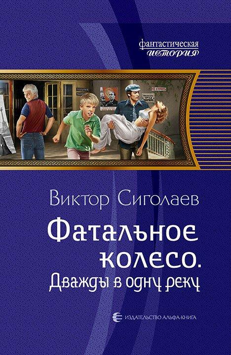 Скачать книгу в формате fb2 бесплатно