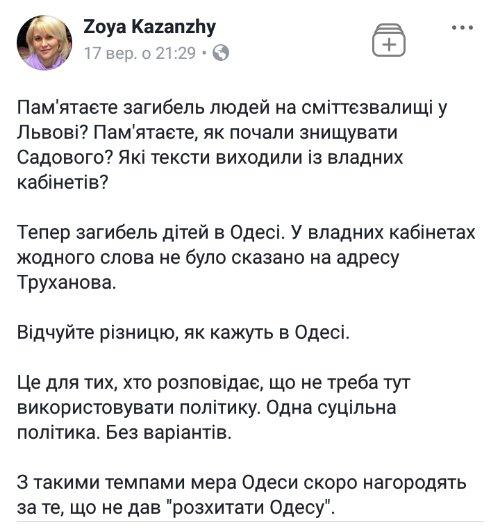 Директор одесского лагеря, где в пожаре погибло трое детей, взят под стражу на 2 месяца без права залога - Цензор.НЕТ 1654