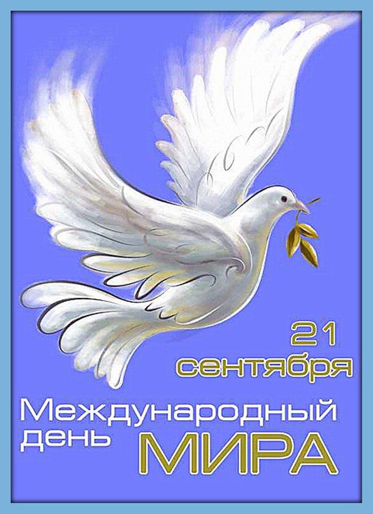Международный день мира картинки плакат, днем