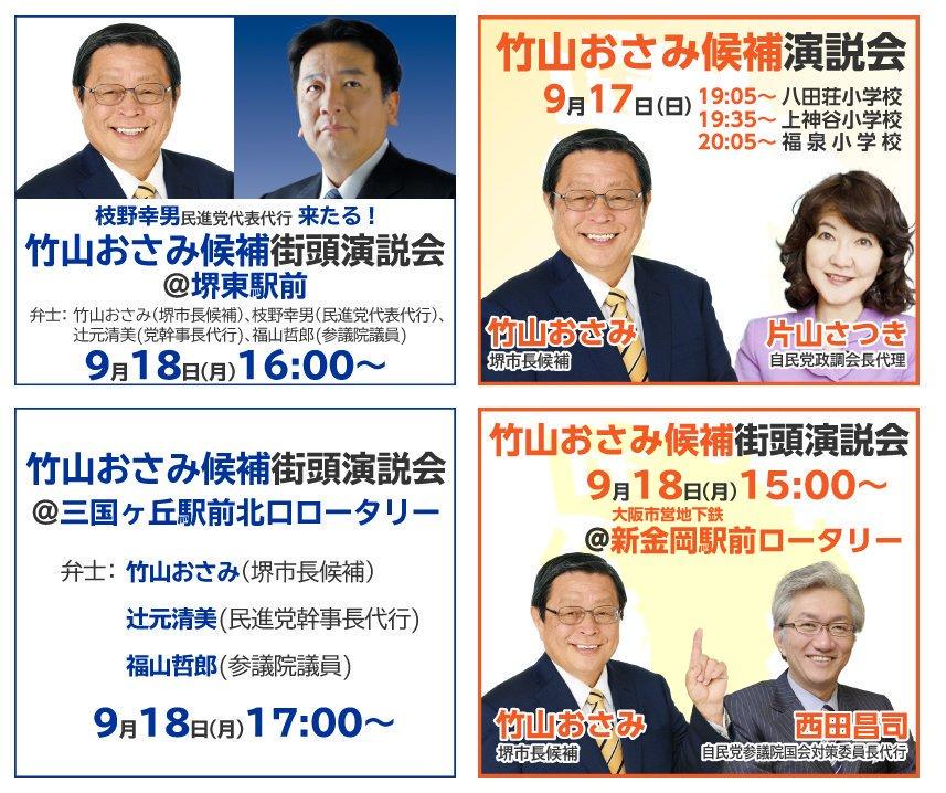 「竹山修身 自民党 応援演説」の画像検索結果