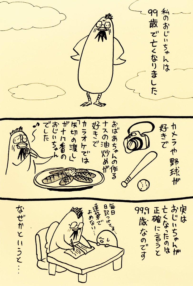 #1日1鶏  思い出鶏 「おじいちゃんのおしかった旅立ち」