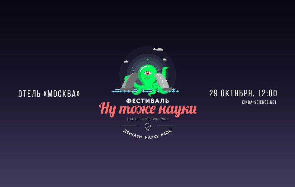 Двигаем науку вбок. Теперь в Санкт-Петербурге: https://t.co/0ODvB33TtJ