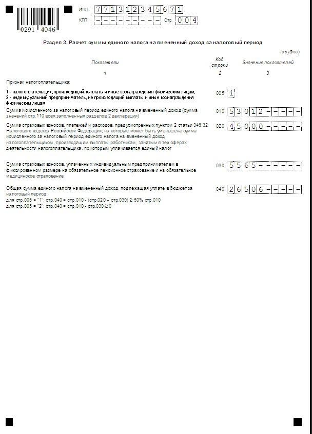 Бланк скачать журнала регистрации хозяйственных операций
