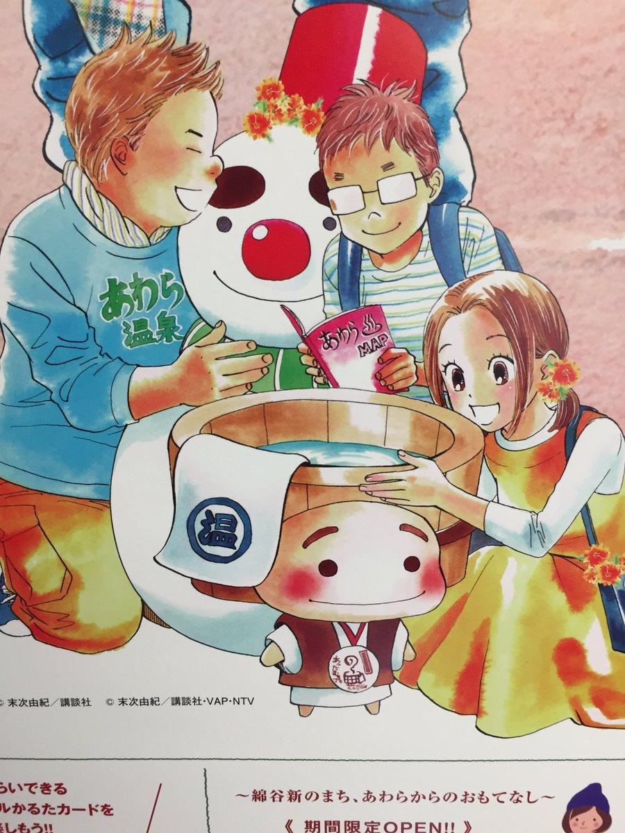 末次由紀ちはやふる42巻7月発売 On Twitter 私の元にも福井あわら市