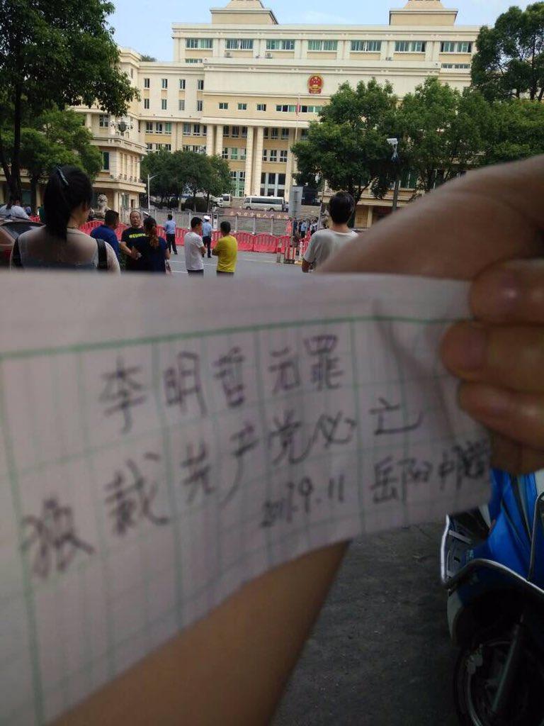 湖南岳陽中院門口,有人手持寫有「李明哲無罪,獨裁共產黨必亡」的紙條聲援 #李明哲 ⋯⋯ https://t.co/sFfMgxmg7L