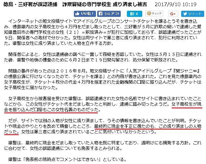 コンサートチケット詐欺者の名前 - aianet.ne.jp