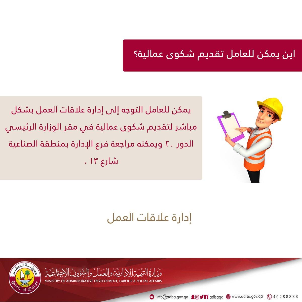 """وزارة التنمية والعمل on Twitter: """"اين يمكن للعامل تقديم ..."""