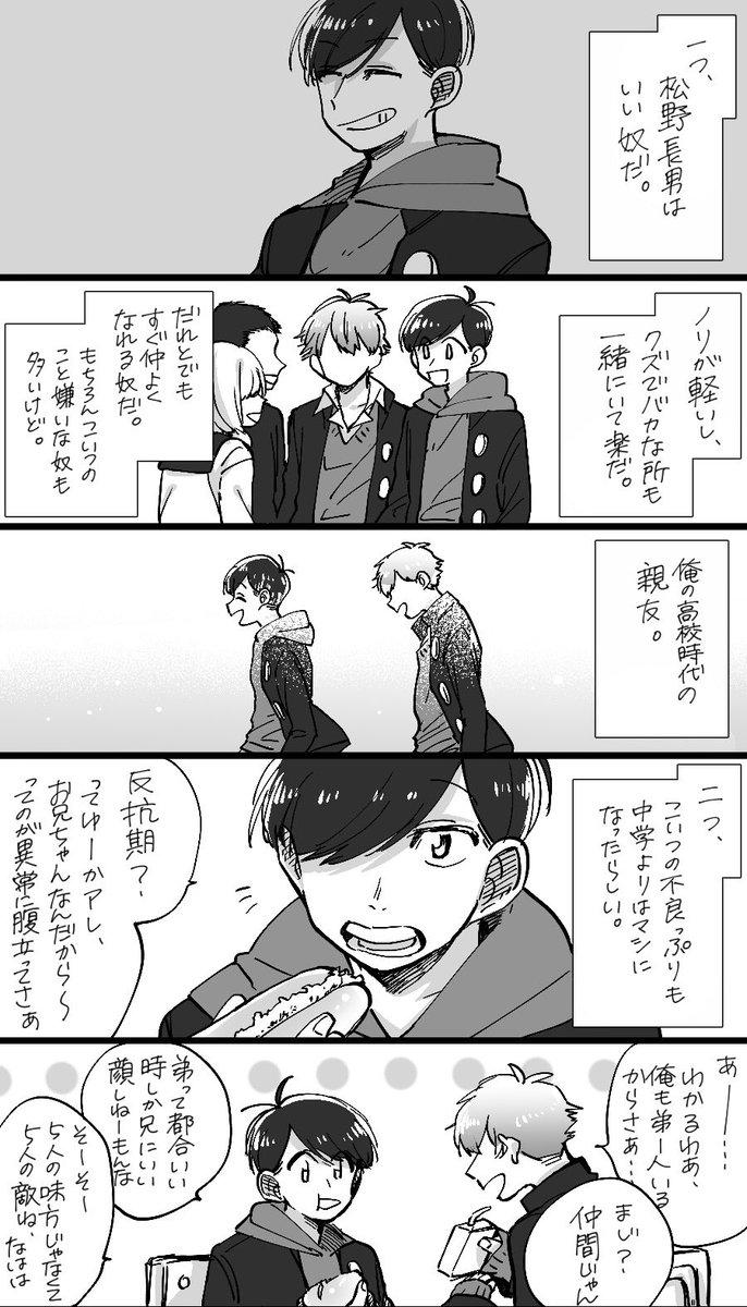 松野おそ松は、兄弟一色んな友人がいた